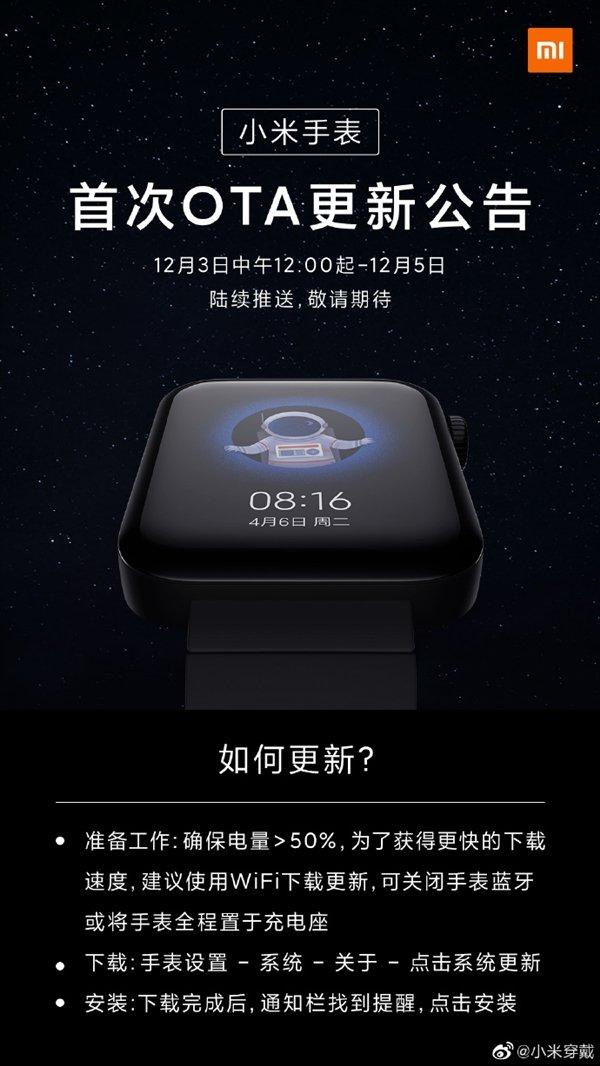 Xiaomi Mi Watch first OTA Upgarde